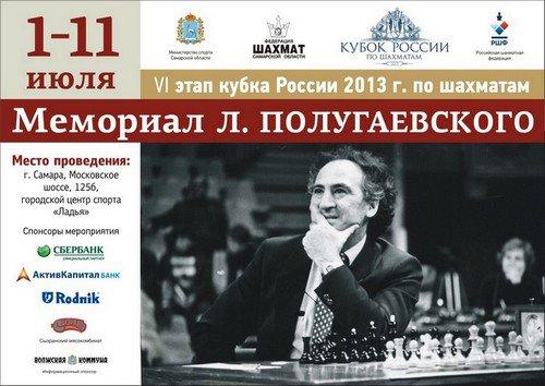 Мемориал Льва Полугаевского в Самаре 2013 онлайн