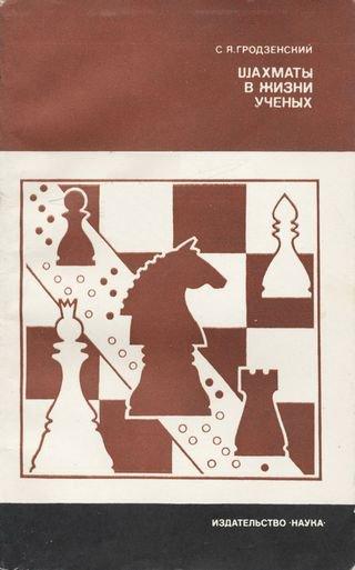 """Скачать книгу """"Шахматы в жизни ученых"""""""