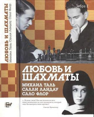 """Скачать книгу """"Любовь и шахматы"""""""