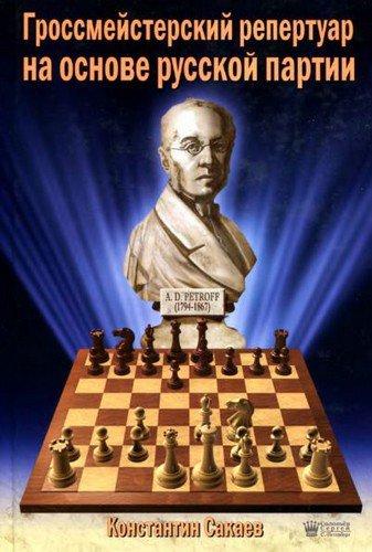 Гроссмейстерский репертуар на основе Русской партии
