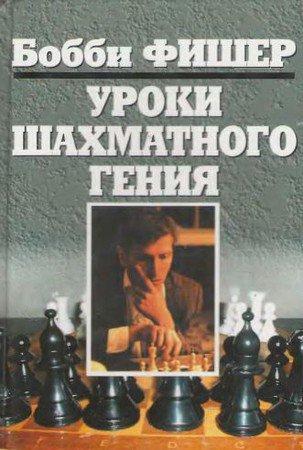 """""""Уроки шахматного гения"""", Бобби Фишер"""