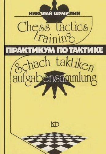 """Скачать книгу """"Практикум по тактике"""""""