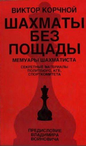 Шахматы без пощады, Корчной