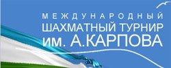 15 турнир имени Анатолия Карпова в Пойковском, 2014