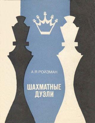 Шахматные дуэли