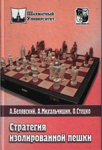 """Скачать книгу по шахматам """"Стратегия изолированной пешки"""""""