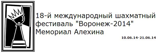 Этап кубка России среди мужчин, 2014, онлайн