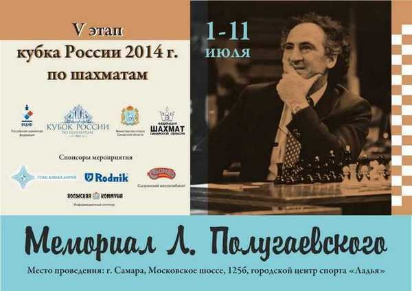 Мемориал Льва Полугаевского 2014, Самара, онлайн