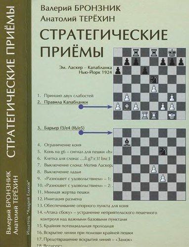 """Скачать книгу """"Стратегические приемы"""", 2014"""