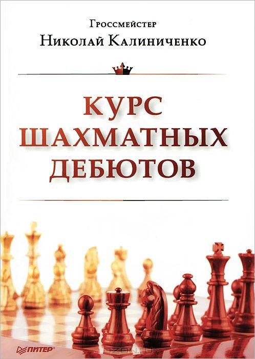 Шахматные книги скачать торрент