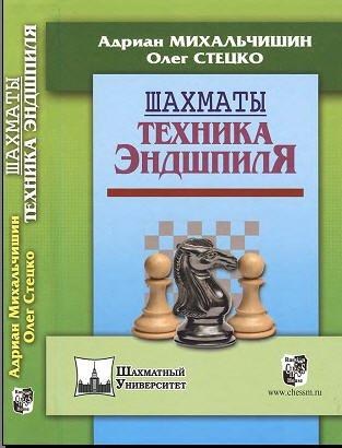 Шахматы.Техника эндшпиля