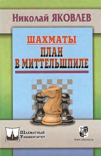 """Скачать книгу """"Шахматы. План в миттельшпиле"""""""