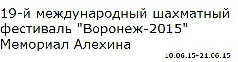 Мемориал Алехина 2015, Воронеж