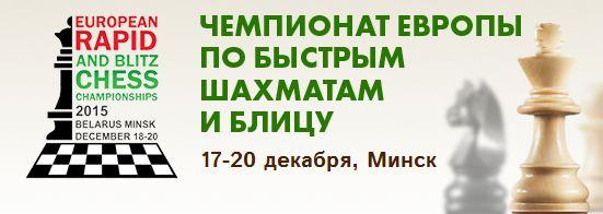 Чемпионаты Европы по рапид и блицу 2015, Минск, онлайн