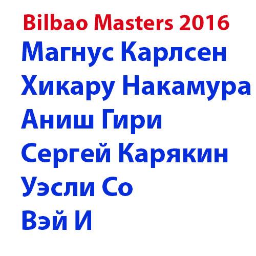 Bilbao Masters 2016 онлайн