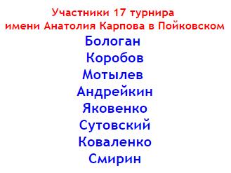 17 турнир имени Анатолия Карпова в Пойковском, 2016