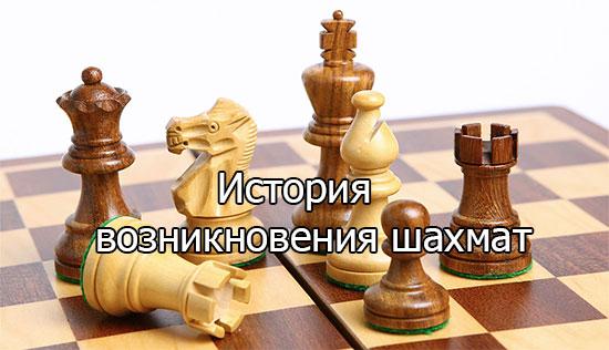 История возникновения шахмат