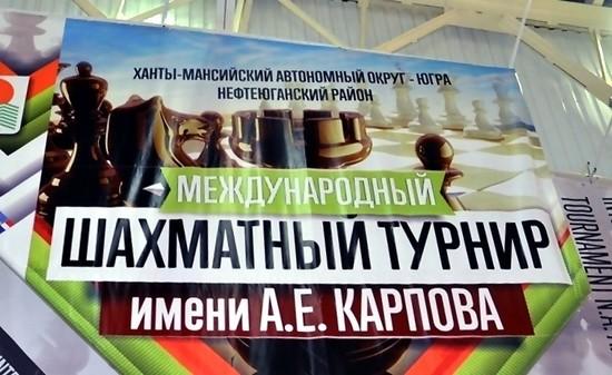 18 турнир имени Анатолия Карпова в Пойковском, 2017