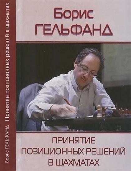 Принятие позиционных решений в шахматах, Гельфанд