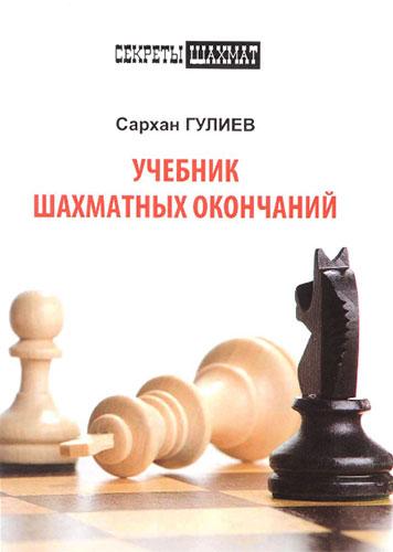 Учебник шахматных окончаний, Гулиев, 2017