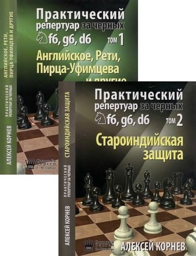 Практический репертуар за черных, 2 тома