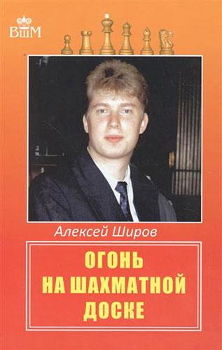 Огонь на шахматной доске, Широв, 2 тома