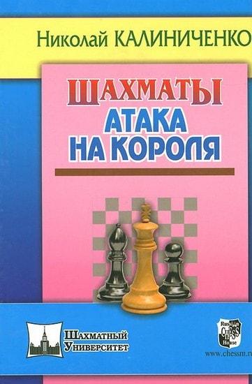Шахматы. Атака на короля, Калиниченко