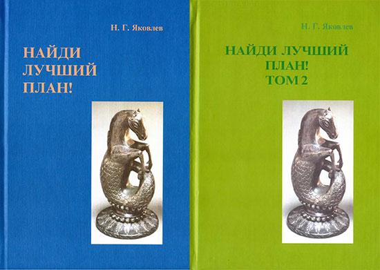 Найди лучший план, 2 тома, Яковлев