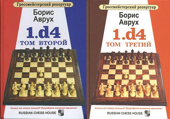 Гроссмейстерский репертуар 1.d4. Том 2 и 3, Борис Аврух