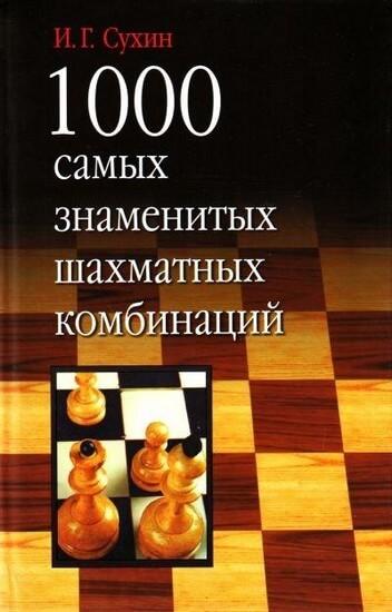 1000 самых знаменитых шахматных комбинаций, Сухин