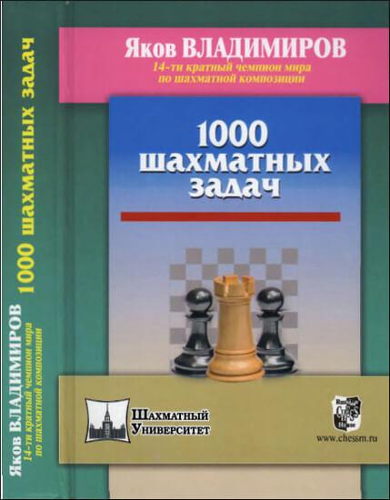 1000 шахматных задач, Яков Владимиров, 2015 год