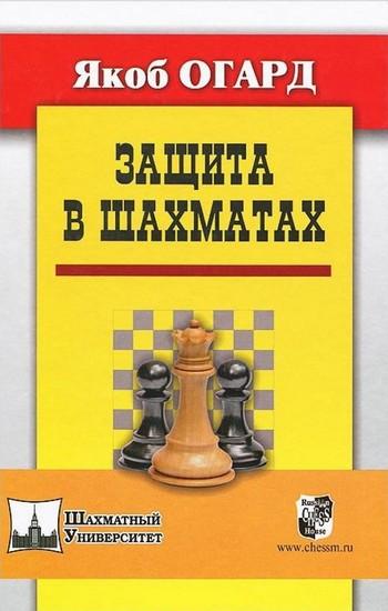 Защита в шахматах, Якоб Огард