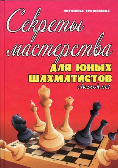 «Секреты мастерства для юных шахматистов»