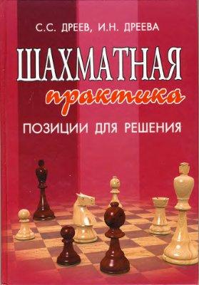 Шахматная практика: позиции для решения