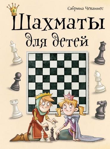«Шахматы для детей», Сабрина Чеваннес