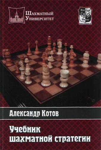 Учебник шахматной стратегии, Котов