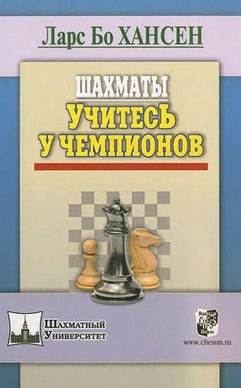 Шахматы. Учитесь у чемпионов
