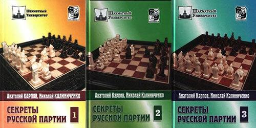 Секреты русской партии: 1, 2, 3 том