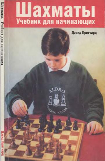 Шахматы. Учебник для начинающих, Дэвид Притчард