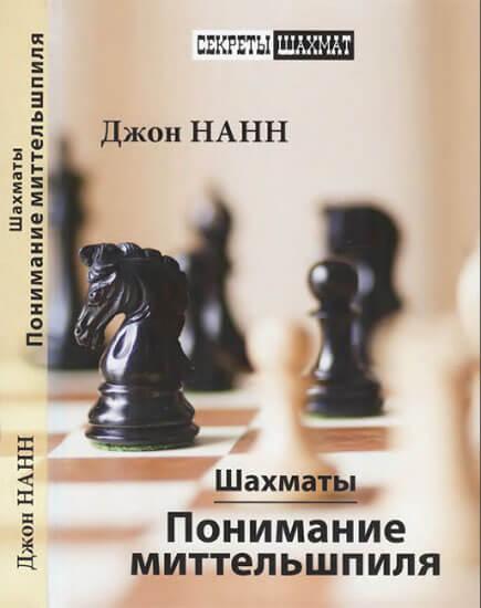 Шахматы. Понимание миттельшпиля, Джон Нанн — скачать книгу бесплатно