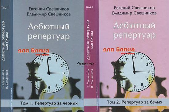 Дебютный репертуар для блица, 2 тома