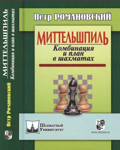 Миттельшпиль. Комбинация и план в шахматах, Романовский, 2013