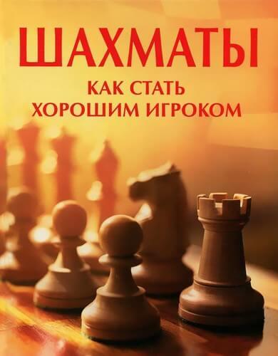 Шахматы. Как стать хорошим игроком — скачать книгу бесплатно