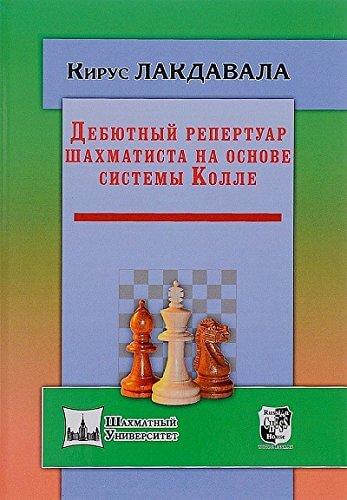 Дебютный репертуар шахматиста на основе системы Колле
