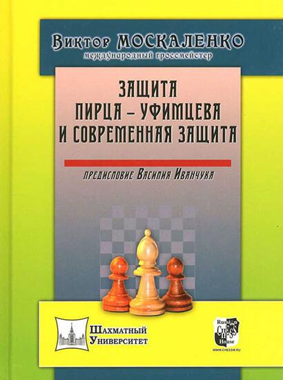 Защита Пирца-Уфимцева и Современная защита