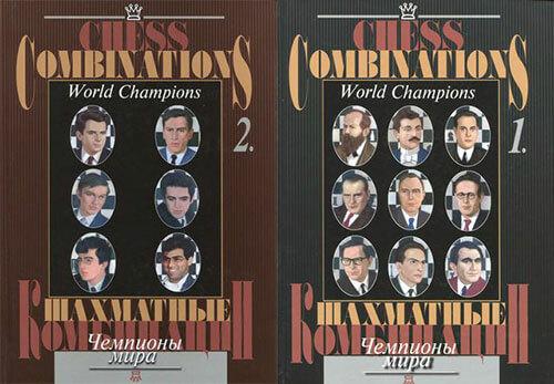 Шахматные комбинации. Чемпионы мира. 2 тома