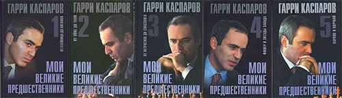 Мои великие предшественники, Каспаров, 1-5 том
