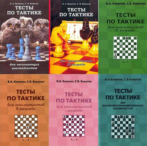 Сборник тестов по тактике для шахматистов, Конотоп