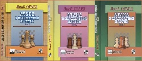 Атака в шахматной партии, 1-3 тома