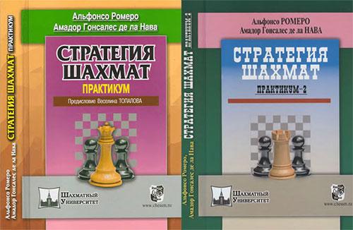 Стратегия шахмат. Практикум, Том 1 и Том 2